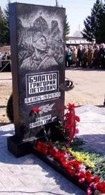 Памятник Григорию Булатову